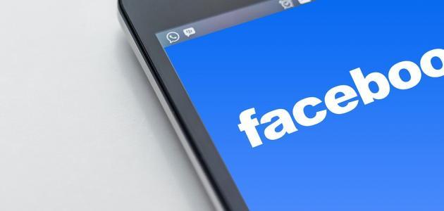 كيفية تعطيل حساب فيس بوك