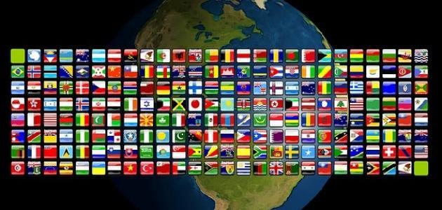 كم دول العالم