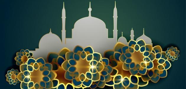 بطاقات تهنئة بمناسبة حلول عيد الفطر