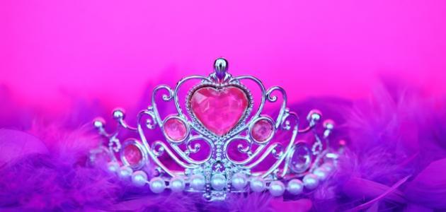 كوني أميرة في عيون زوجك