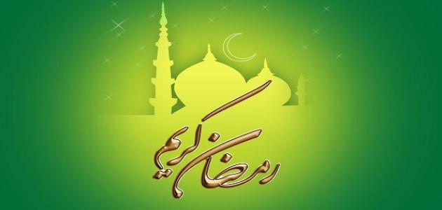 لماذا نصوم رمضان