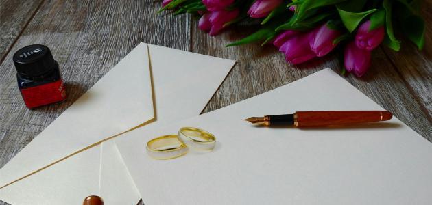 رسائل من الزوج لزوجته
