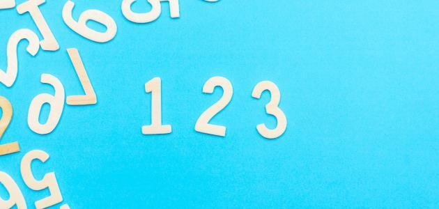 ما هو العدد الصحيح