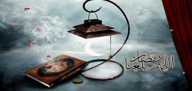 بماذا يثبت دخول شهر رمضان