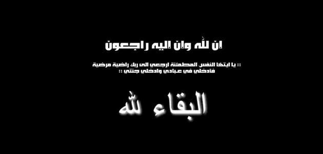 دعاء للميت Sharefh Ali G Twitter 10