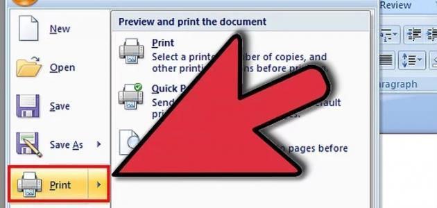كيفية الطباعة من الوورد