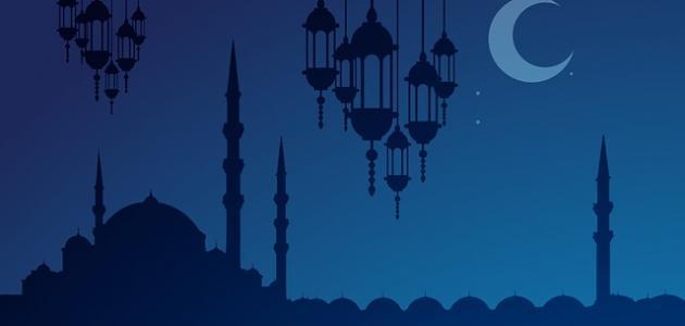 ماذا يقال في تهنئة رمضان