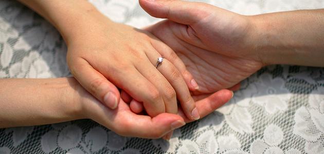 ما الزواج