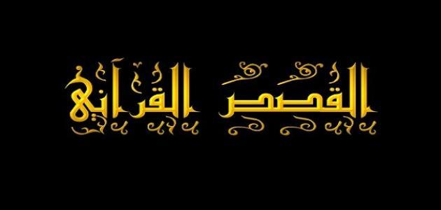 بماذا يتميز القصص القرآني