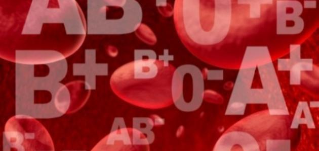 ما أنواع فصائل الدم