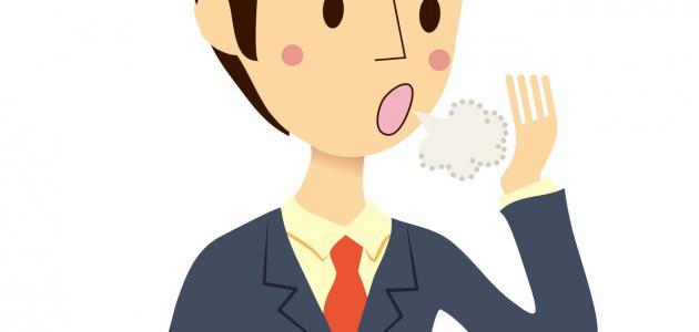 كيف تزيل رائحة الفم