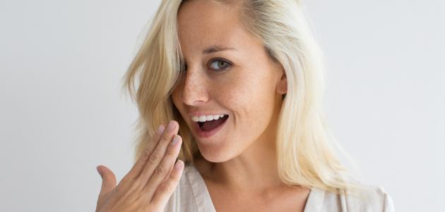 أسهل طريقة للتخلص من رائحة الفم الكريهة
