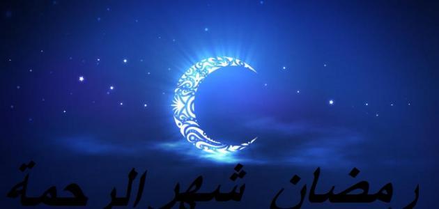 لماذا يصوم المسلمون رمضان