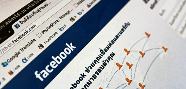 كيفية تغيير لغة الفيس بوك