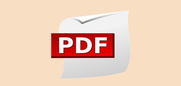 كيفية ضغط ملف pdf