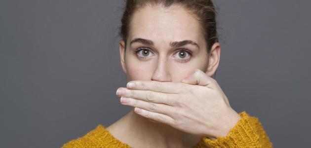 أسرع طريقة لإزالة رائحة الفم الكريهة