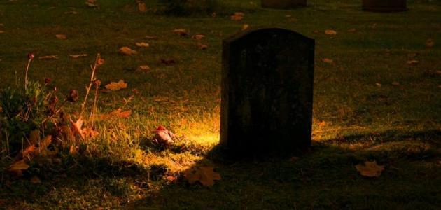 ما بعد الموت