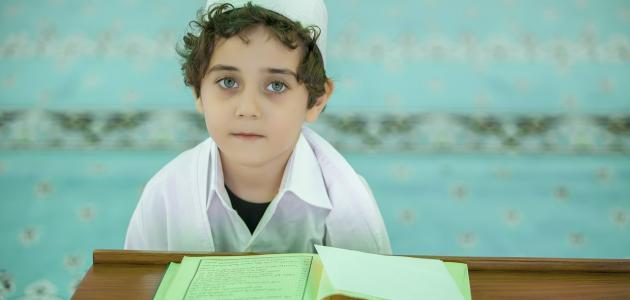 كيفية تعليم قراءة القرآن الكريم