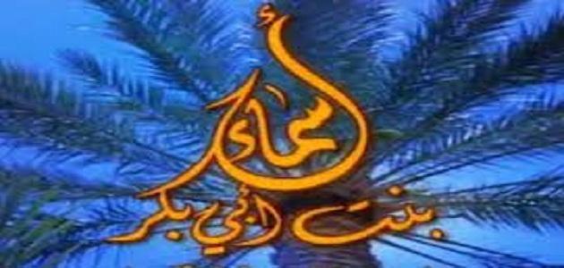 قصة اسماء بنت ابي بكر