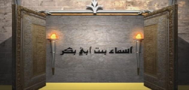 من مواقف اسماء بنت ابي بكر
