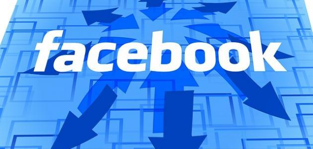 تثبيت فيس بوك