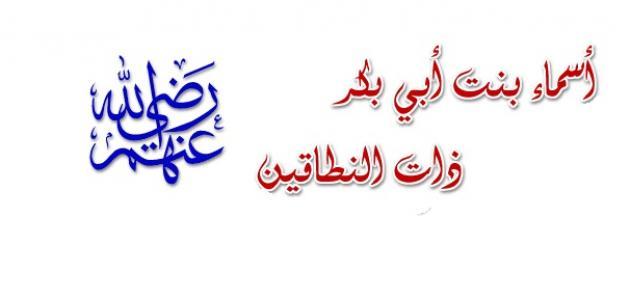 اسلام اسماء بنت ابي بكر