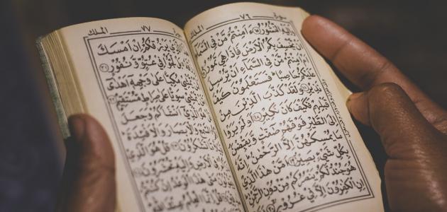 كيفية حفظ القرآن في شهر