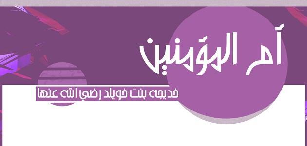 إسلام خديجة بنت خويلد