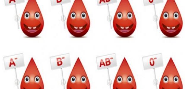 ما هي فصائل الدم