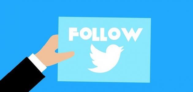 أفضل طريقة زيادة متابعين تويتر