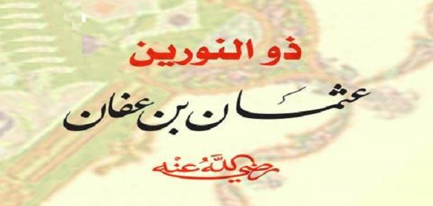 كيف مات عثمان بن عفان