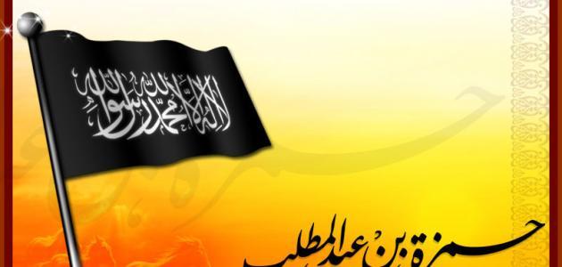 في رثآء حمزه بن عبدالطلب