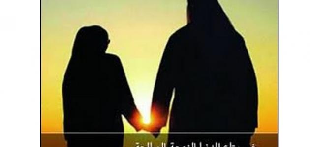 كيف يتم اختيار الزوجة الصالحة