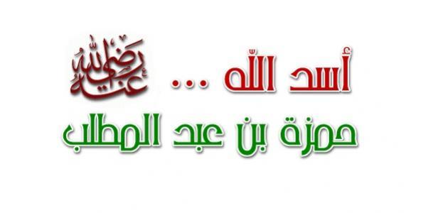 اسلام حمزة بن عبدالمطلب