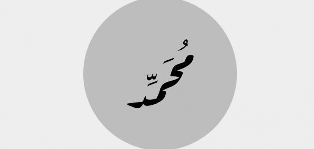 اسم النبي محمد