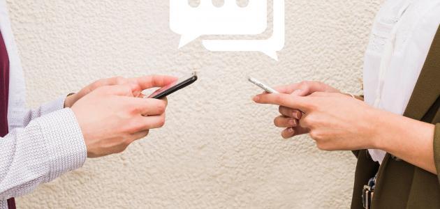أساليب الاتصال