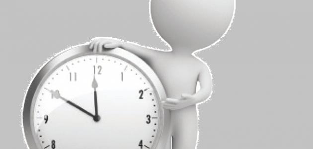ما هي أهمية تنظيم الوقت