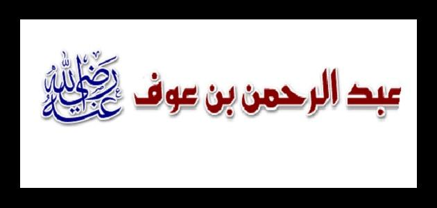 إنفاق عبد الرحمن بن عوف وبذله