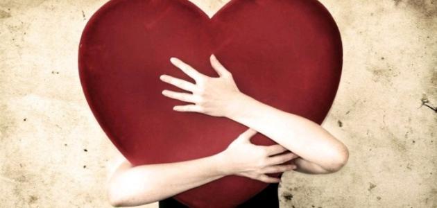 كيف يكون الحب تضحية