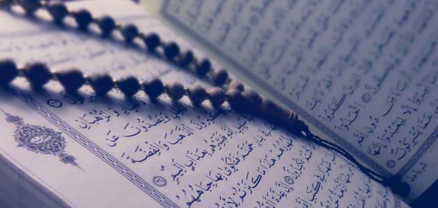 ترتيب سور القرآن حسب المصحف