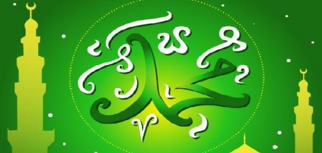 اسم النبي محمد كاملا موضوع