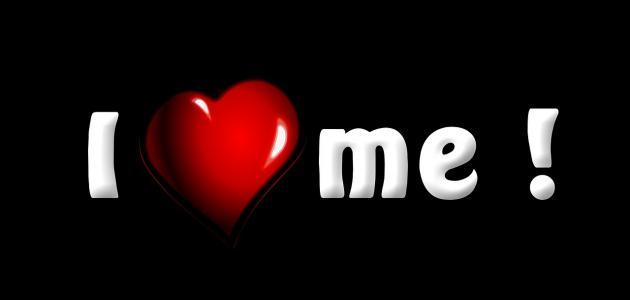حب النفس