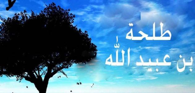 إسلام طلحة بن عبيدالله