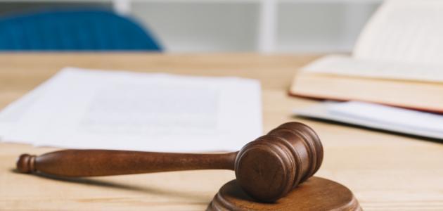 تعريف السلطة القضائية