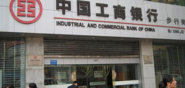 أكبر البنوك في العالم