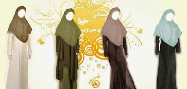 كيف يكون لباس المراة المسلمة