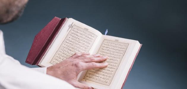 أسرع طريقة لحفظ القرآن الكريم