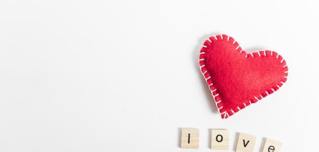 الحب والعشق