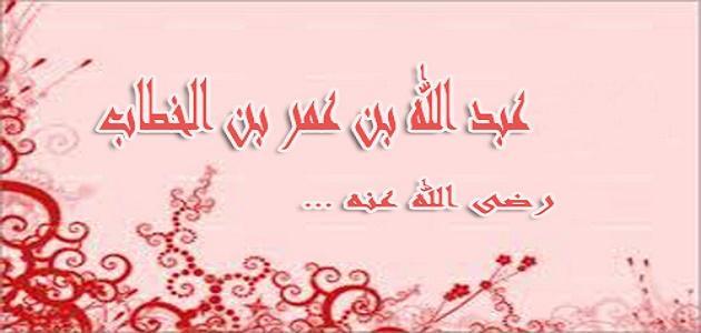 علم عبدالله بن عمر