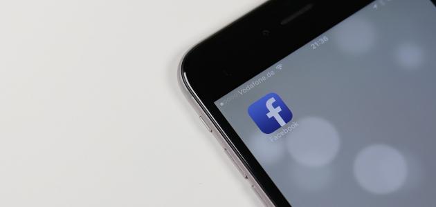 كيفية عمل إيميل على فيس بوك